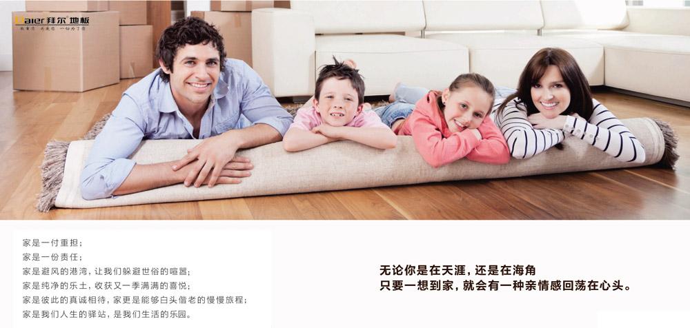 中国自热地板十大品牌