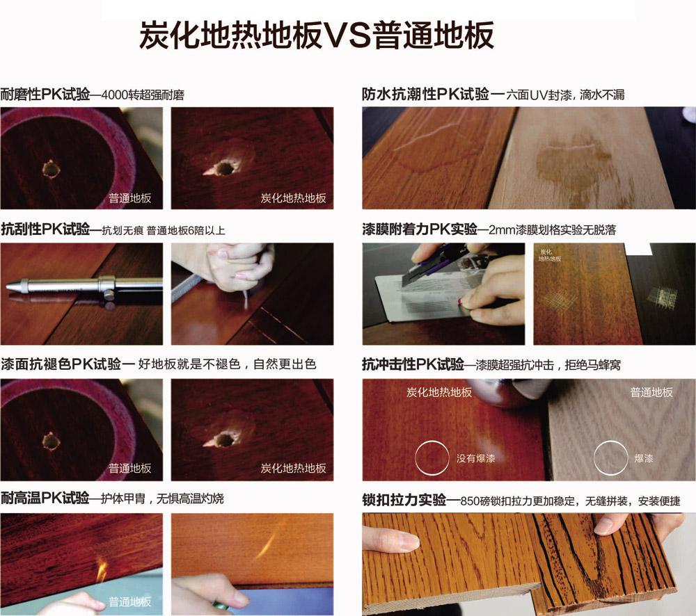武汉自发热地板品牌